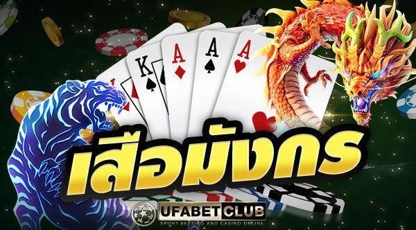 เสือมังกรออนไลน์ การเล่นไพ่ที่มาพร้อมกับความรวยสุดปัง