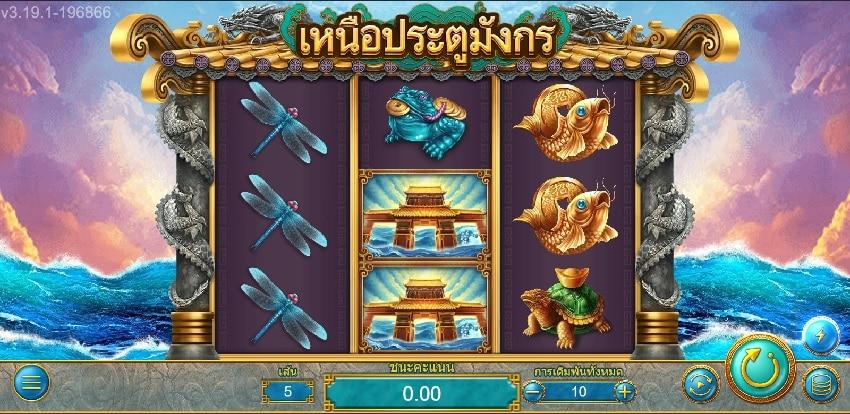 เกม Over Dragon's Gate ตามหาเทพเจ้ามักรแห่งน้ำที่จะมอบรางวัลอันยิ่งใหญ่ให้แก่ผู้เล่นทุกท่านที่พบเจอ